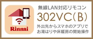 無線LAN対応リモコン302VC(B)