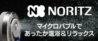 ノーリツのマイクロバブル