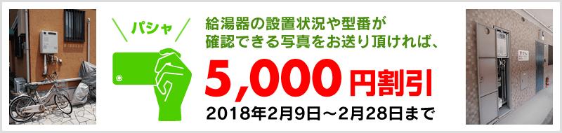 給湯器の写真を送ると5000円引き